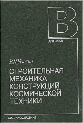 Аудиокнига Строительная механика конструкций космической техники - Усюкин В.И.