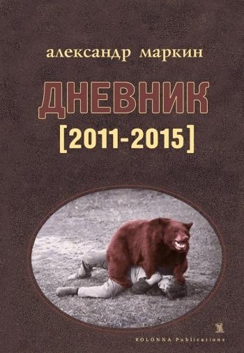 Aleksandr_Markin__Dnevnik_20112015.jpeg