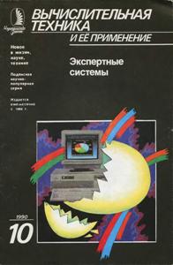 Журнал: Вычислительная техника и её применение - Страница 2 0_14466f_f3a02b45_orig