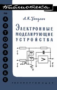 Серия: Библиотека по автоматике - Страница 2 0_149284_fe928061_orig