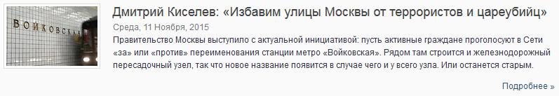 20151111-Дмитрий Киселев- «Избавим улицы Москвы от террористов и цареубийц»