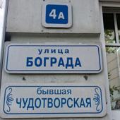 20160614_13-17-Истории улицы Чудотворской посвятят следующую «прогулку по старому Иркутску»