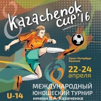 VIII Международный юношеский турнир имени В.А. Казачёнка (U-14)