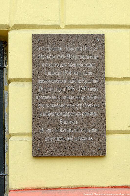15. Ходынская ул. электродепо. 14.04.16.02..jpg