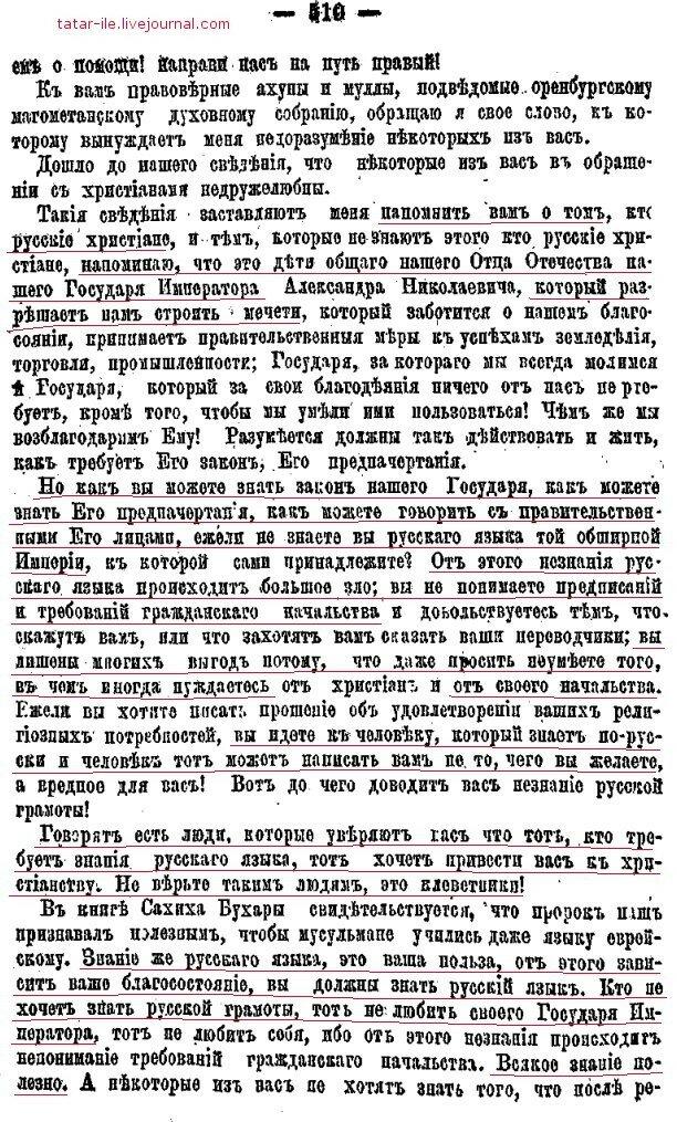 1873-orev-13-muftiy-2.jpg