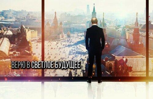 Верю в будущее России!