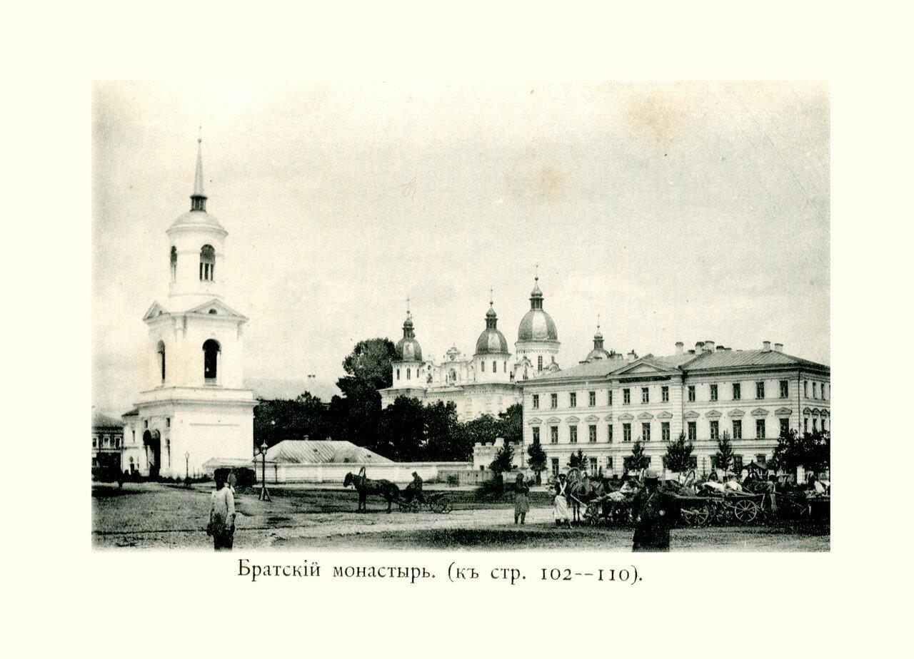 Братский монастырь