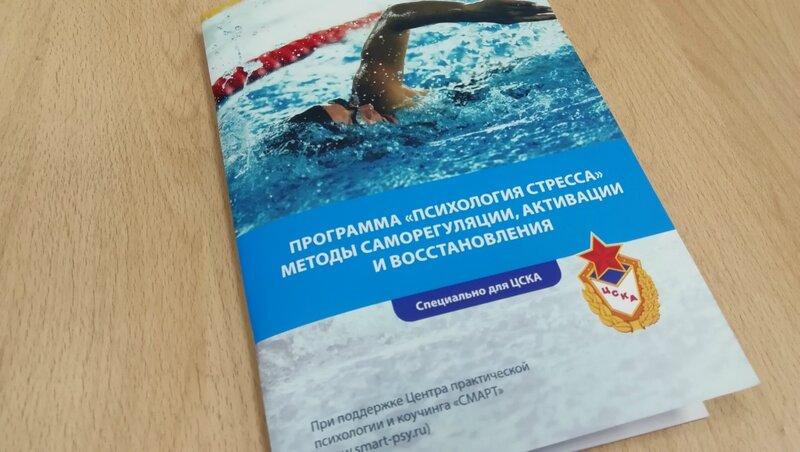 Биологическая обратная связь в ЦСКА