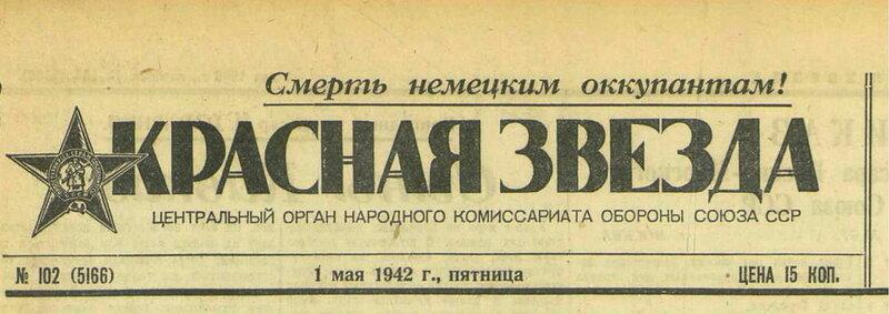 «Красная звезда», 1 мая 1942 года