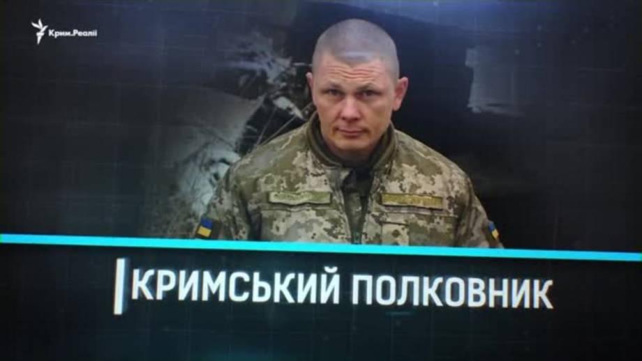 «Едва не срывал русские флаги»: история полковника Юрия Головашенка (видео)