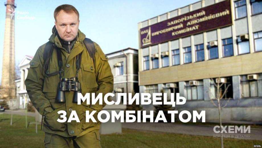 Виталий Кропачов. Охотник за Запорожским алюминиевым комбинатом (расследование)