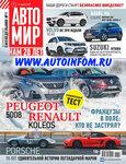 Журнал Автомир №17 (апрель 2018)
