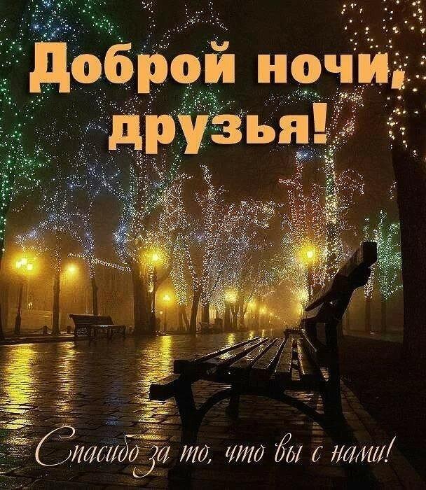 Ночь в картинках с надписями, поздравления днем
