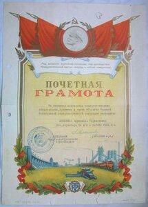 1958 СССР Почетная грамота
