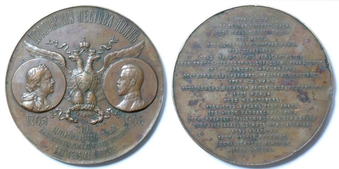 Настольная медаль «В память 200-летия 39-го драгунского Нарвского Императора Вильгельма II-го Полка. 1905 г.»