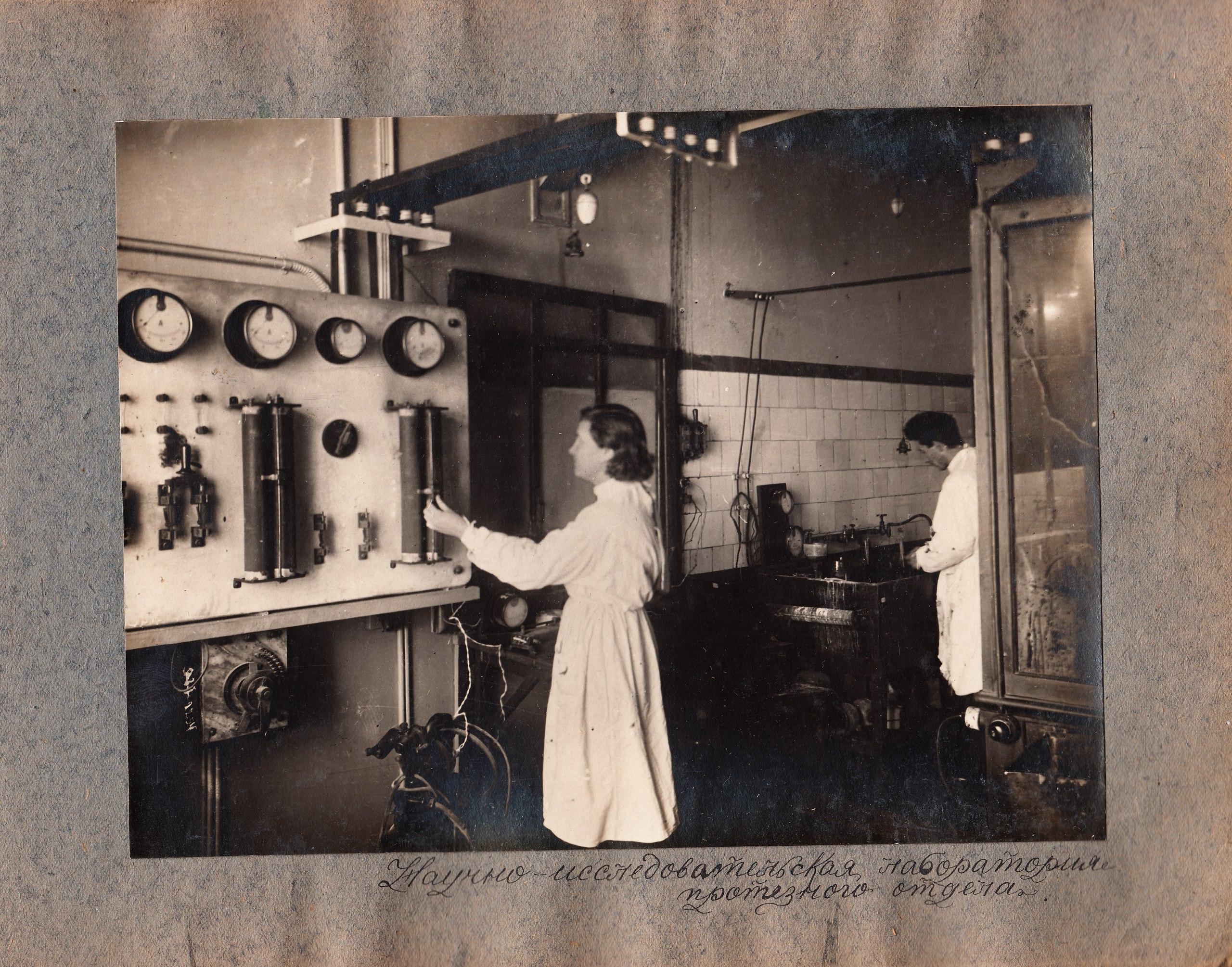 Научно-исследовательская лаборатория протезного отдела