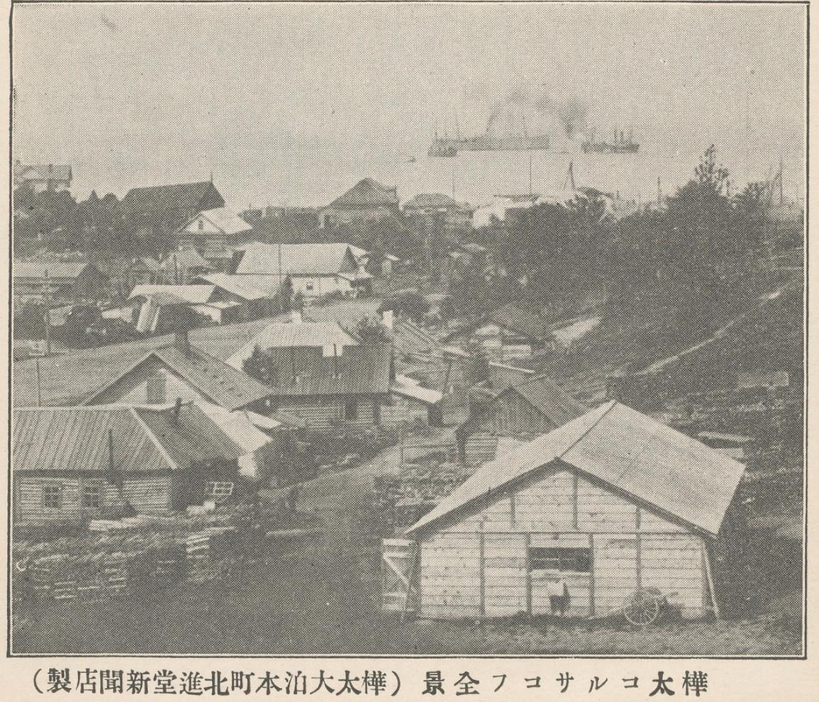 1905. Вид на Корсаков