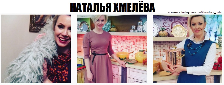 Наталья Хмелёва участница кулинарного шоу Тили Теле Тесто блог рецепты видео инстаграм