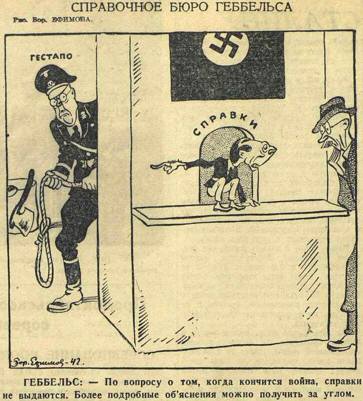 «Красная звезда», 19 сентября 1942 года, пропаганда Геббельса, идеология фашизма