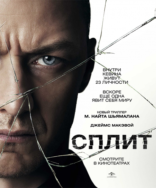 Сплит / Split (2016/HDTVRip) - звук с TS