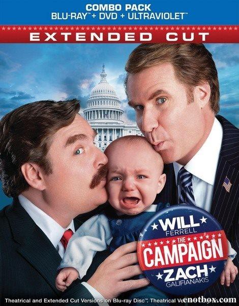 Грязная кампания за честные выборы / The Campaign [EXTENDED] (2012/BDRip/HDRip)