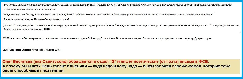 Свинтусоид — Олег Васильев, провокатор Группа ВОЙНА