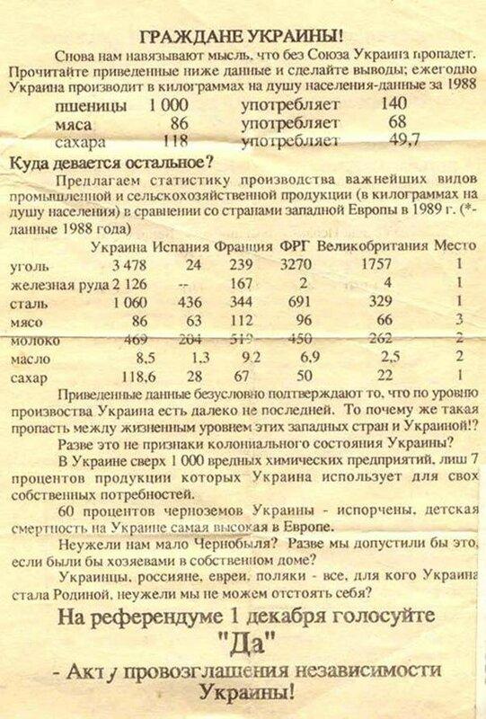 Агитка Украина Референдум.jpg
