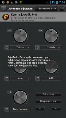 jetAudio Sound Effects