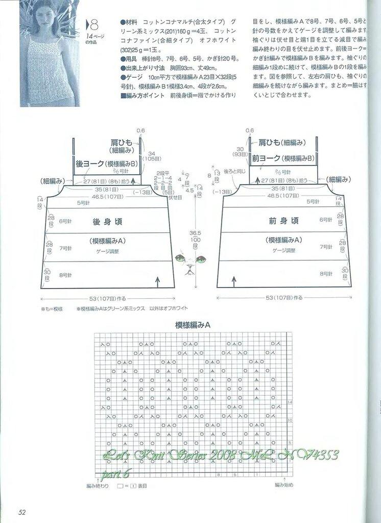 LETS KNIT SERIES NV4353 2008 M-L SP-KR - 编织幸福 - 编织幸福的博客