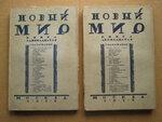 Новый мир № 1-12 1928 г.