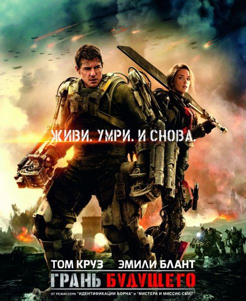 ����� �������� / Edge of Tomorrow (2014) HDRip / BDRip 720p / BDRip 1080p