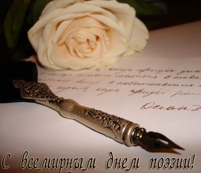 С днем поэзии! Роза на рукописи