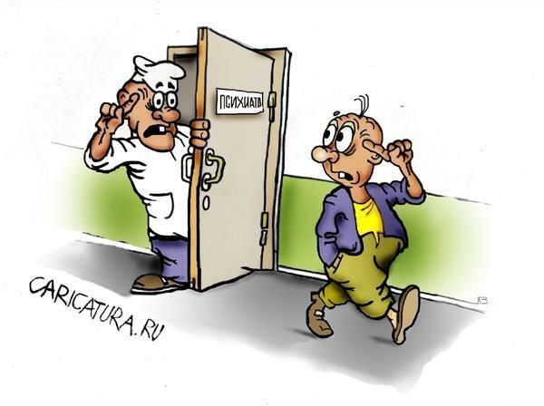 психиатр карикатура