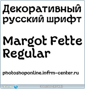 Декоративный русский шрифт Margot Fette Regular