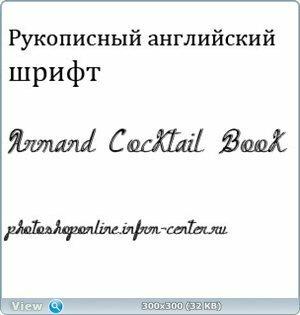 Рукописный английский шрифт Armand Cocktail Book