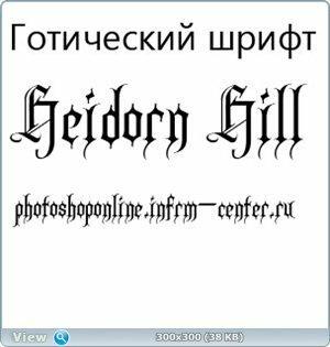 Готический шрифт Heidorn Hill