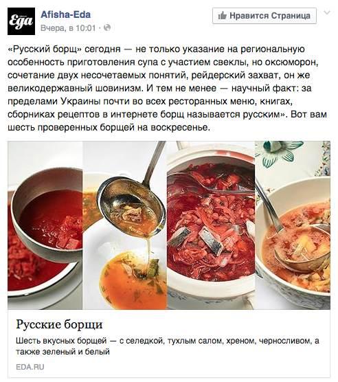 Рецепт борща русского