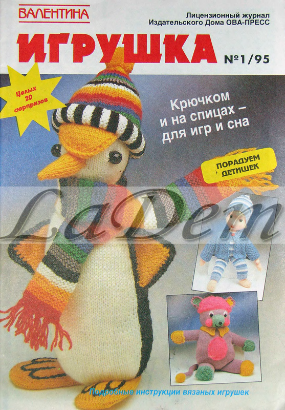 Журналы иностранные по вязанию игрушек 4