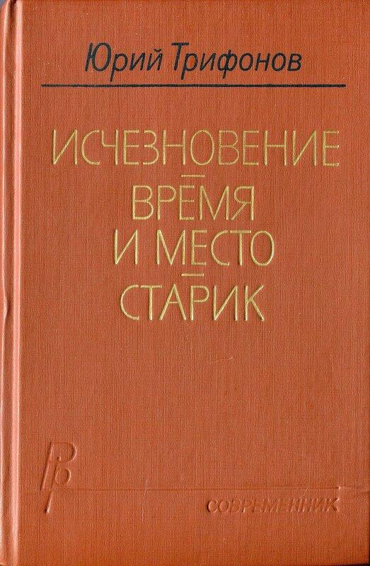 Презентация - юрий трифонов - биография и повесть обмен