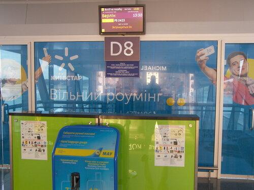 2015-07-02 Borispol - difti free, D8, plani i realii