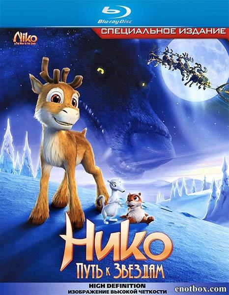 Нико: Путь к звездам / Niko & The Way to the Stars / Niko - Lentäjän poika (2008/BDRip/HDRip)