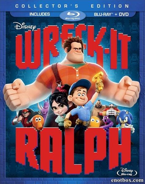 Ральф / Wreck-It Ralph (2012/BDRip/HDRip/3D)