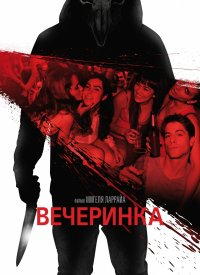 Вечеринка / Afterparty (2013/BDRip/HDRip)