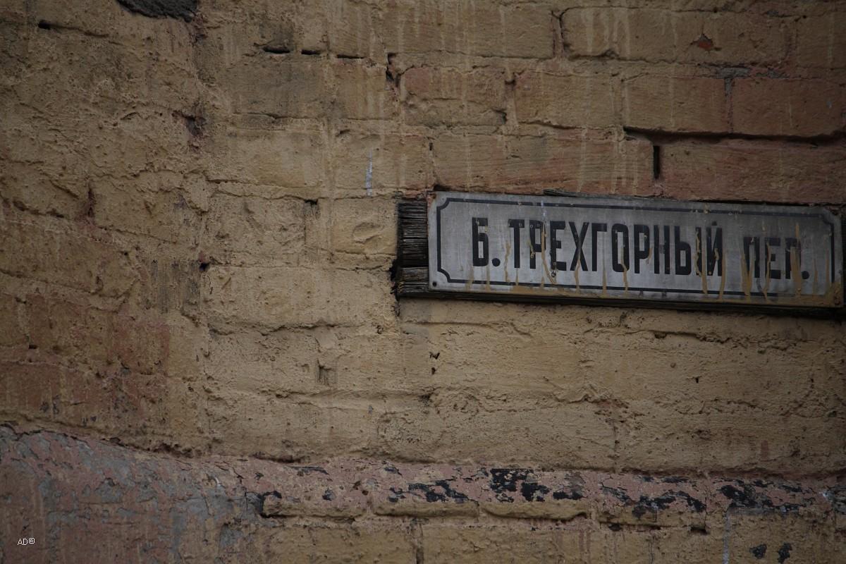 Б. Трехгорный пер.