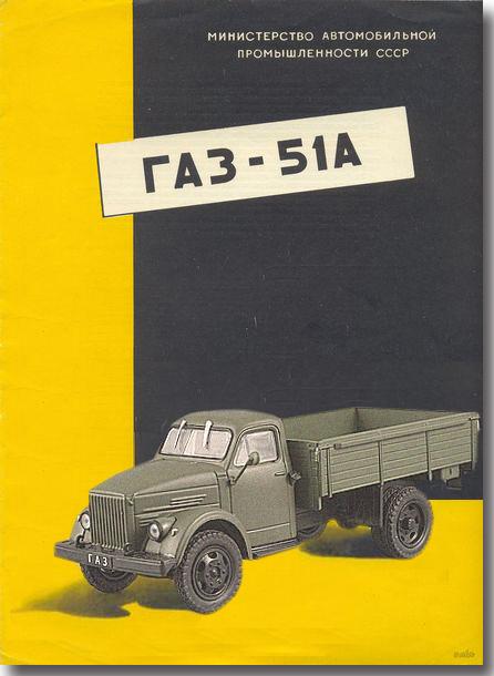 ГАЗ-51a.jpg