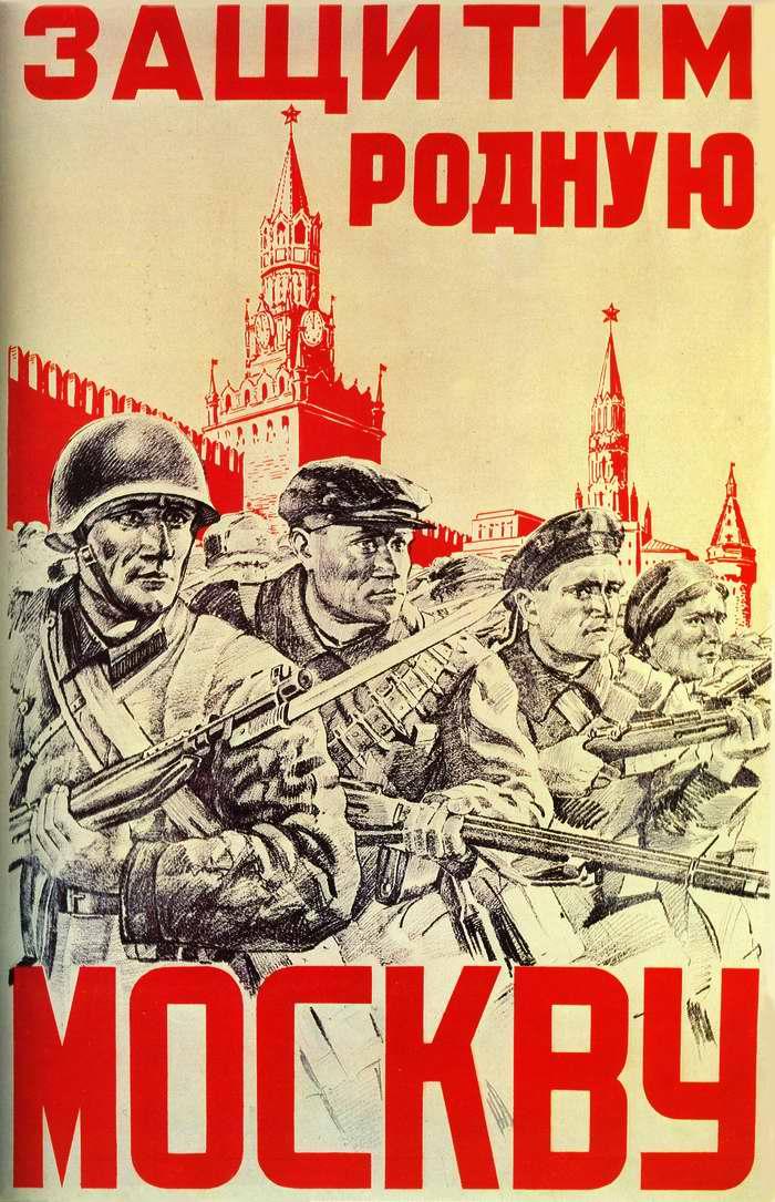 Защитим родную Москву