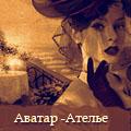 Заказы в Аватар-Ателье