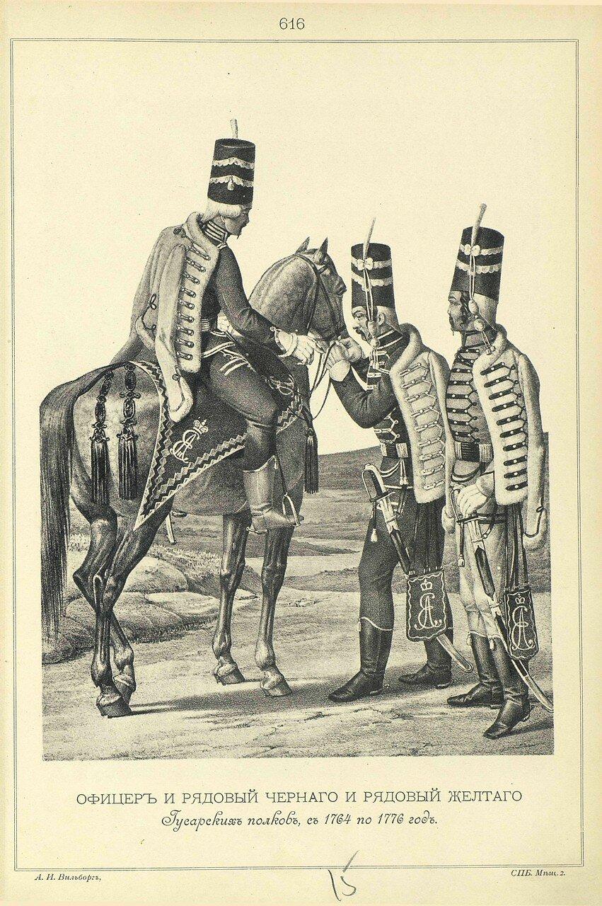616. ОФИЦЕР и РЯДОВОЙ Черного и РЯДОВОЙ Желтого Грузинских Гусарских полков, с 1764 по 1776 год.