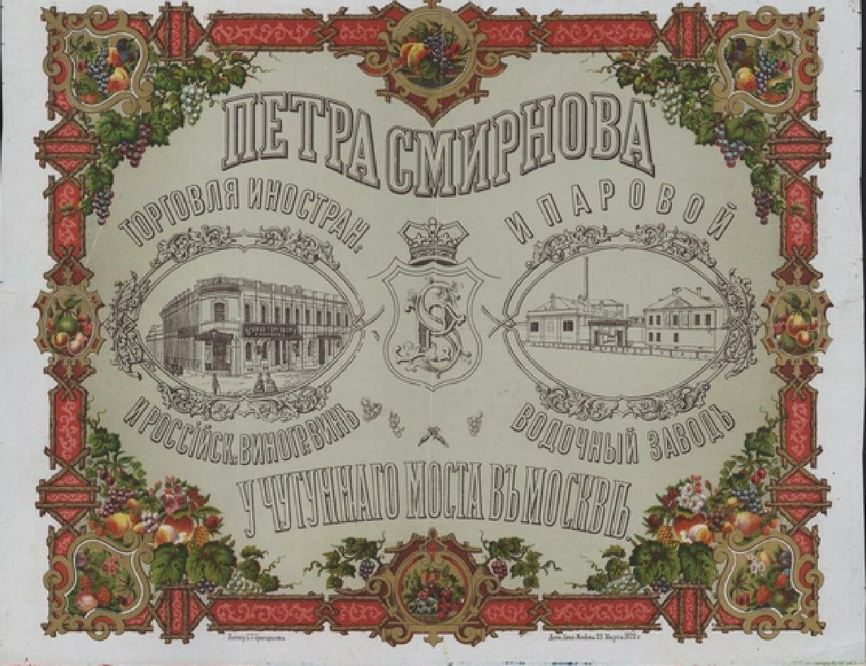 1872. Товарищество П. А. Смирнова