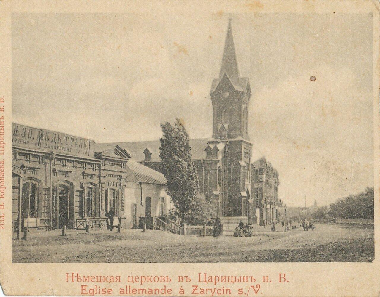 Немецкая церковь